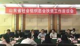 山东省社会组织总会召开扶贫工作座谈会