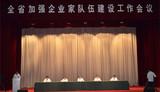 全省加强企业家队伍建设工作会议在济南召开